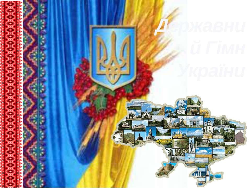 Державний Гімн України