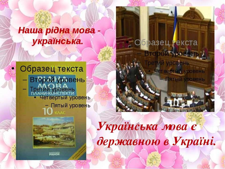 Наша рідна мова - українська. Українська мова є державною в Україні.