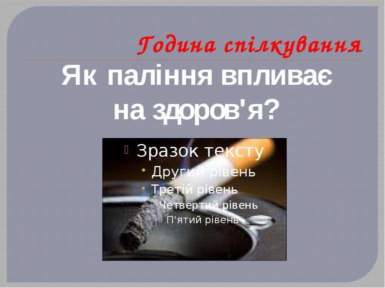 Година спілкування Як паління впливає на здоров'я?