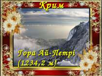 Крим Гора Ай-Петрі (1234,2 м)