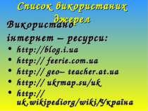 Список використаних джерел Використано інтернет – ресурси: http://blog.i.ua h...