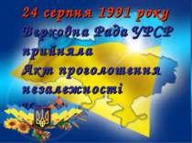 24 серпня 1991 року Верховна Рада УРСР прийняла Акт проголошення незалежності...