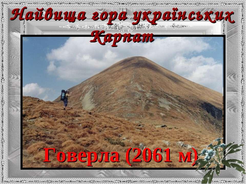 Найвища гора українських Карпат Говерла (2061 м)