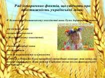 Ряд історичних фактів, що свідчать про престижність української мови: -У Вели...