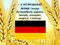 - з німецької мови (напр. бутерброд, варта, гвинт, ланцюг, марка, слюсар, фар...