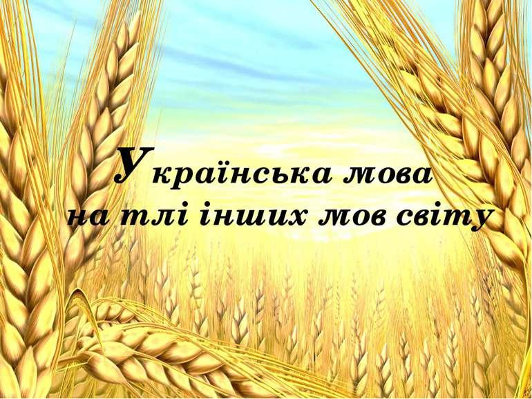 Українська мова на тлі інших мов світу