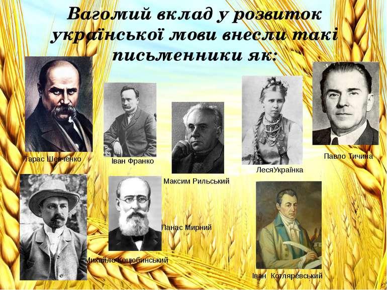 Вагомий вклад у розвиток української мови внесли такі письменники як: Вагомий...