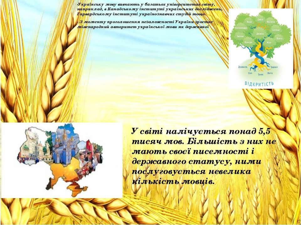 -Українську мову вивчають у багатьох університетах світу, наприклад, в Канадс...