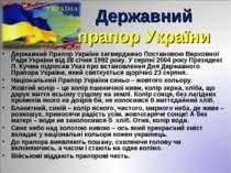 Державний прапор України Державний Прапор України затверджено Постановою Верх...