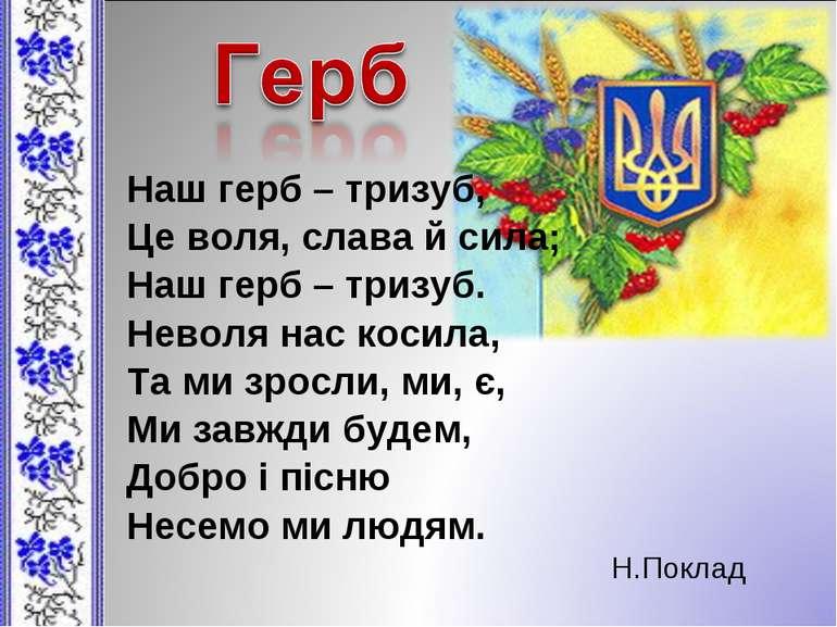 Наш герб – тризуб, Це воля, слава й сила; Наш герб – тризуб. Неволя нас косил...