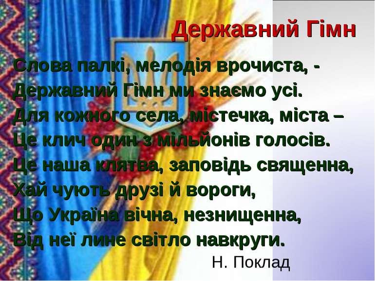 Державний Гімн Слова палкі, мелодія врочиста, - Державний Гімн ми знаємо усі....