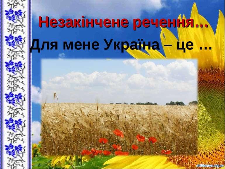 Незакінчене речення… Для мене Україна – це …