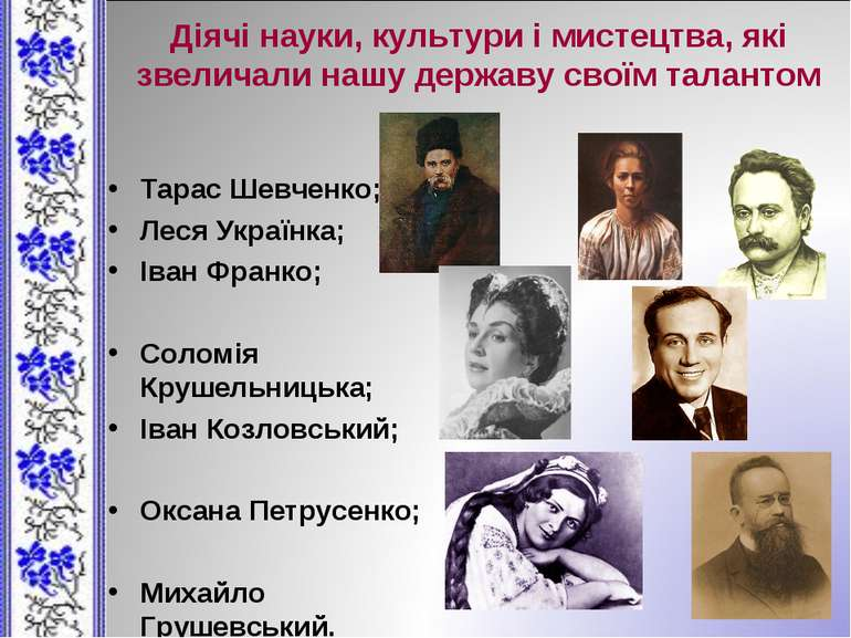 Діячі науки, культури і мистецтва, які звеличали нашу державу своїм талантом ...