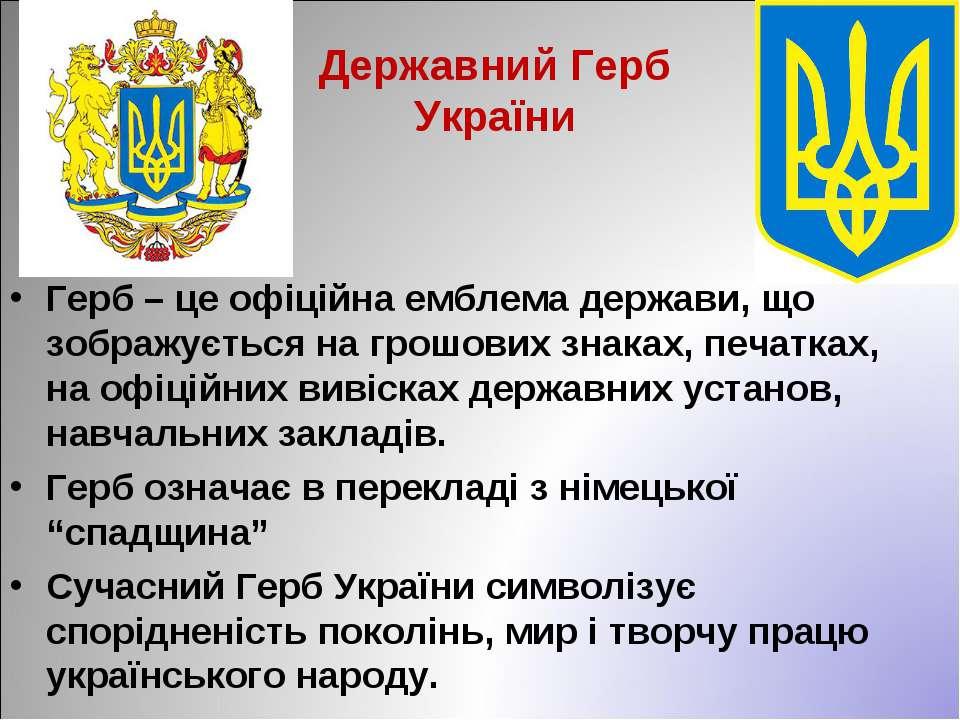 Державний Герб України Герб – це офіційна емблема держави, що зображується на...