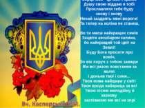 Серце моє - це моя Україна Душу свою віддаю я тобі Прославляти тебе буду знов...