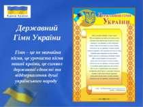 Державний Гімн України Гімн – це не звичайна пісня, це урочиста пісня нашої к...