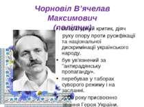 Чорновіл В'ячелав Максимович (політик) літературний критик, діяч руху опору п...
