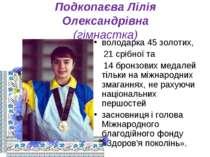 Подкопаєва Лілія Олександрівна (гімнастка) володарка 45 золотих, 21 срібної т...