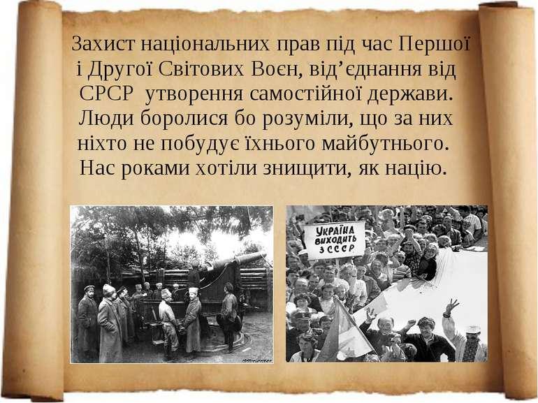 Захист національних прав під час Першої і Другої Світових Воєн, від'єднання в...