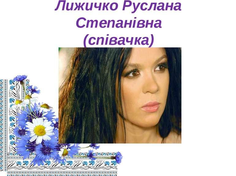 Лижичко Руслана Степанівна (співачка)