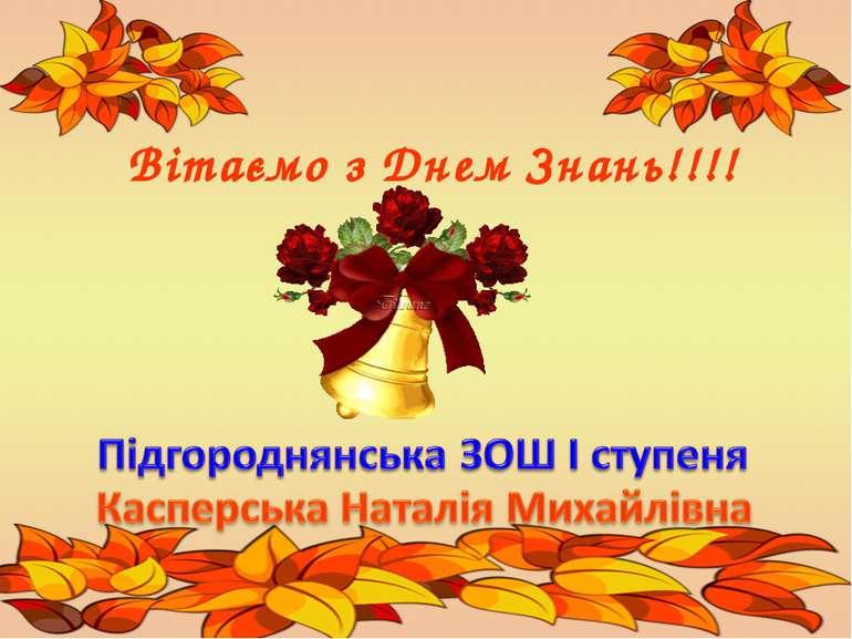 Вітаємо з Днем Знань!!!!