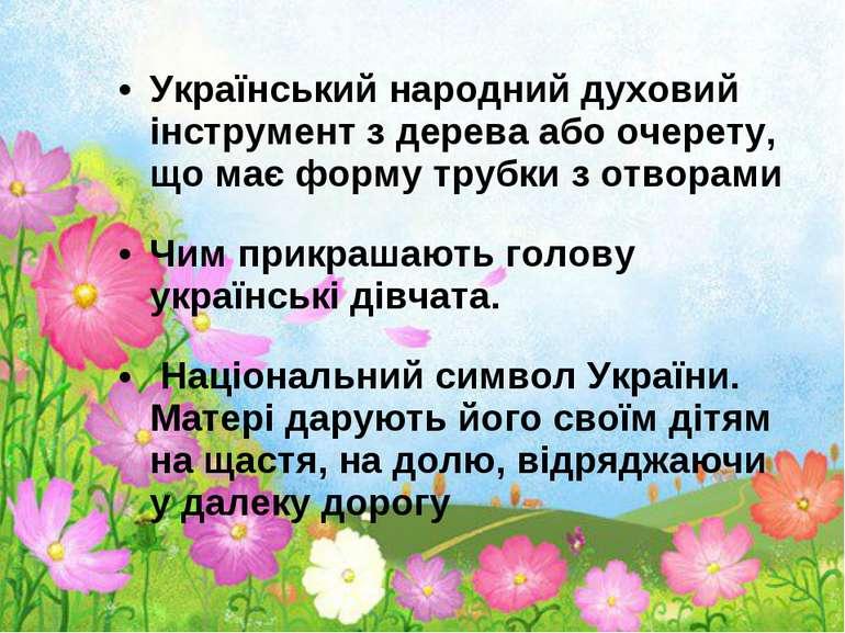 Український народний духовий інструмент з дерева або очерету, що має форму тр...