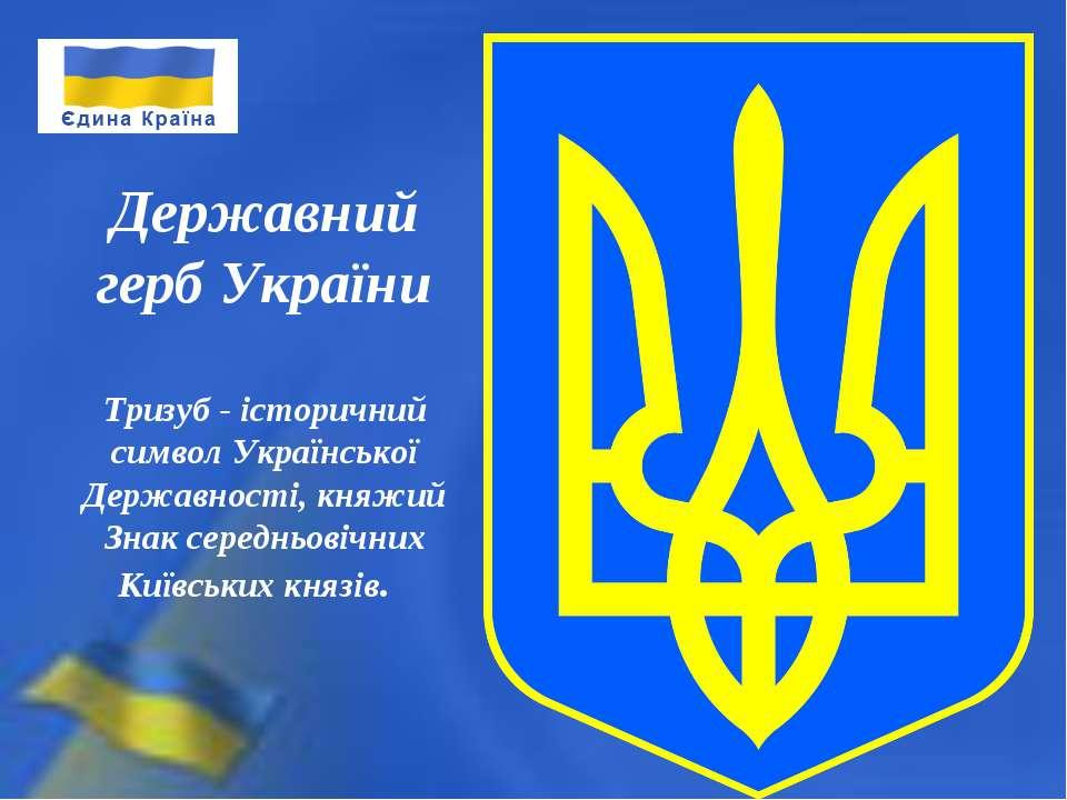 пісня це моя україна слушать