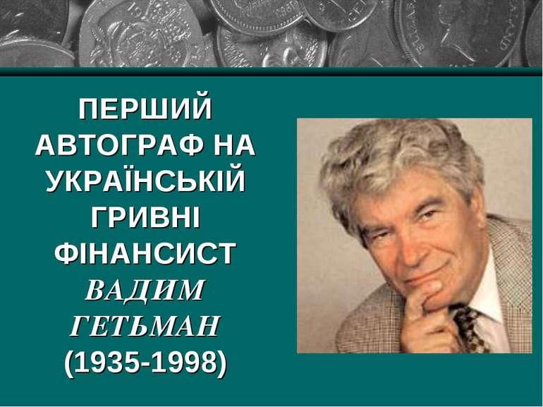 Картинки по запросу Вадим Гетьман (1935-1998)