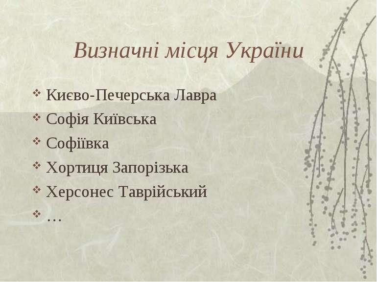 Визначні місця України Києво-Печерська Лавра Софія Київська Софіївка Хортиця ...