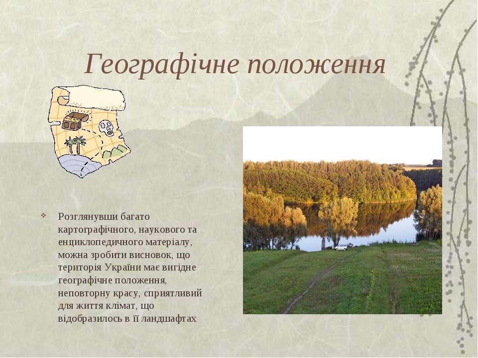 Географічне положення Розглянувши багато картографічного, наукового та енцикл...