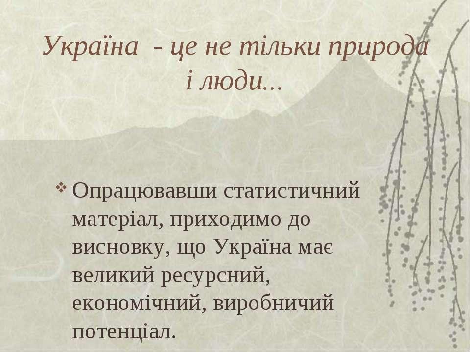 Україна - це не тільки природа і люди... Опрацювавши статистичний матеріал, п...