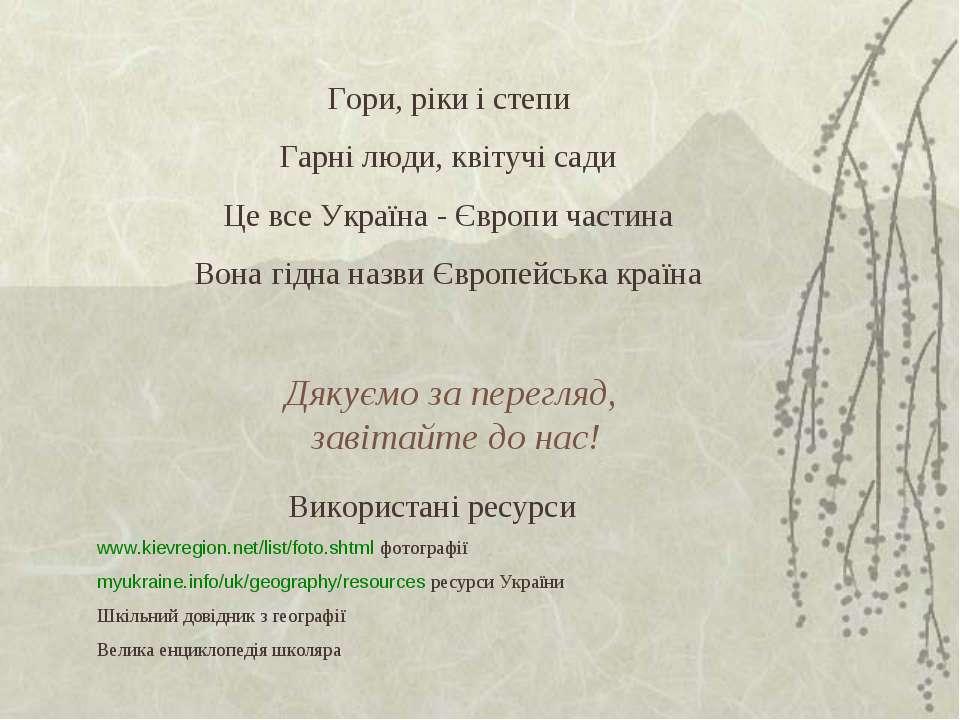Використані ресурси www.kievregion.net/list/foto.shtml фотографії myukraine.i...