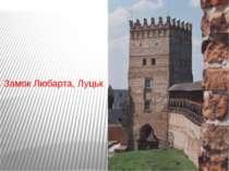 Замок Любарта, Луцьк