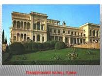 Лівадійський палац, Крим