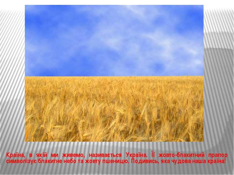 Країна, в якій ми живемо, називається Україна. Її жовто-блакитний прапор симв...