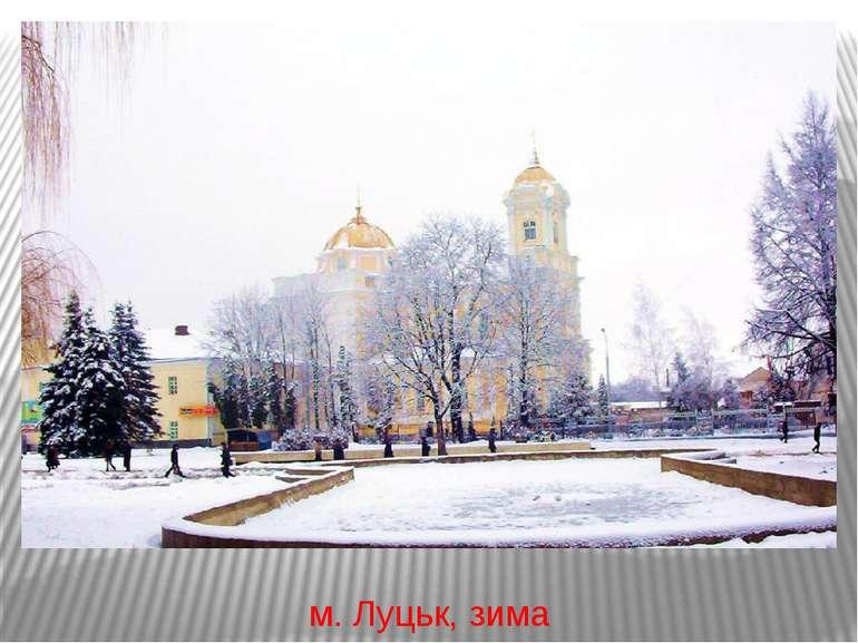 м. Луцьк, зима
