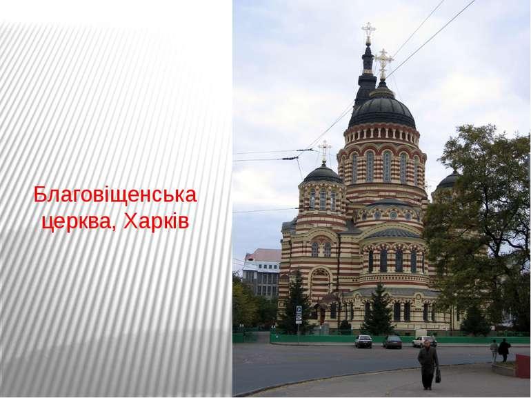 Благовіщенська церква, Харків