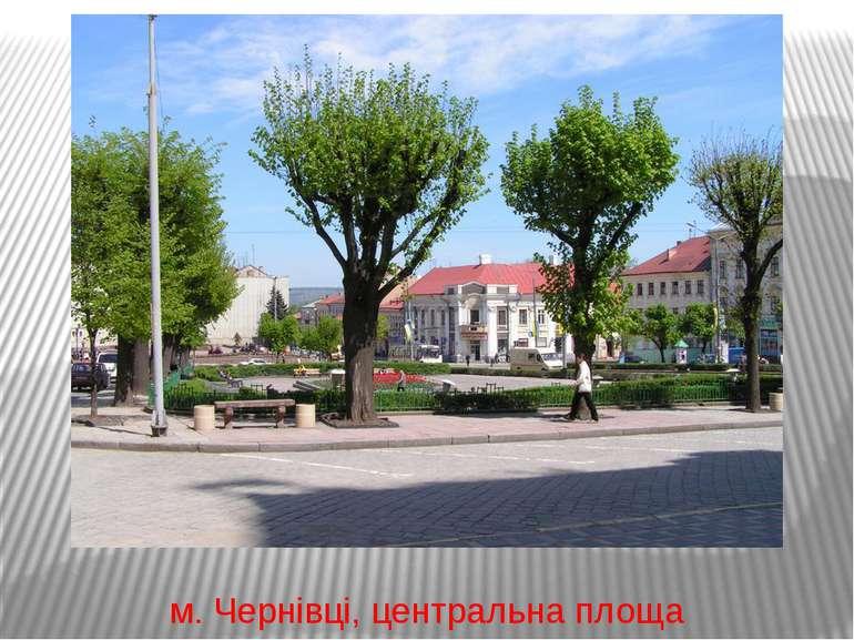 м. Чернівці, центральна площа