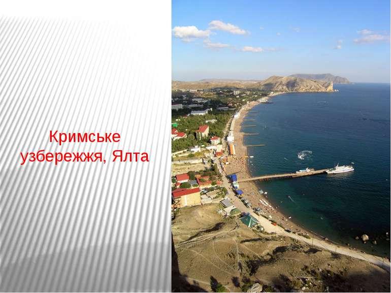 Кримське узбережжя, Ялта