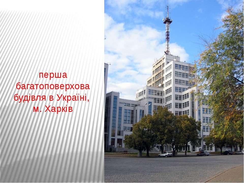 перша багатоповерхова будівля в Україні, м. Харків