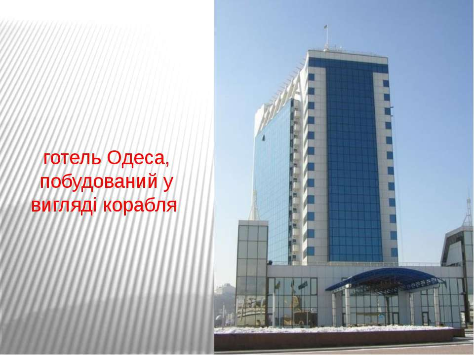 готель Одеса, побудований у вигляді корабля