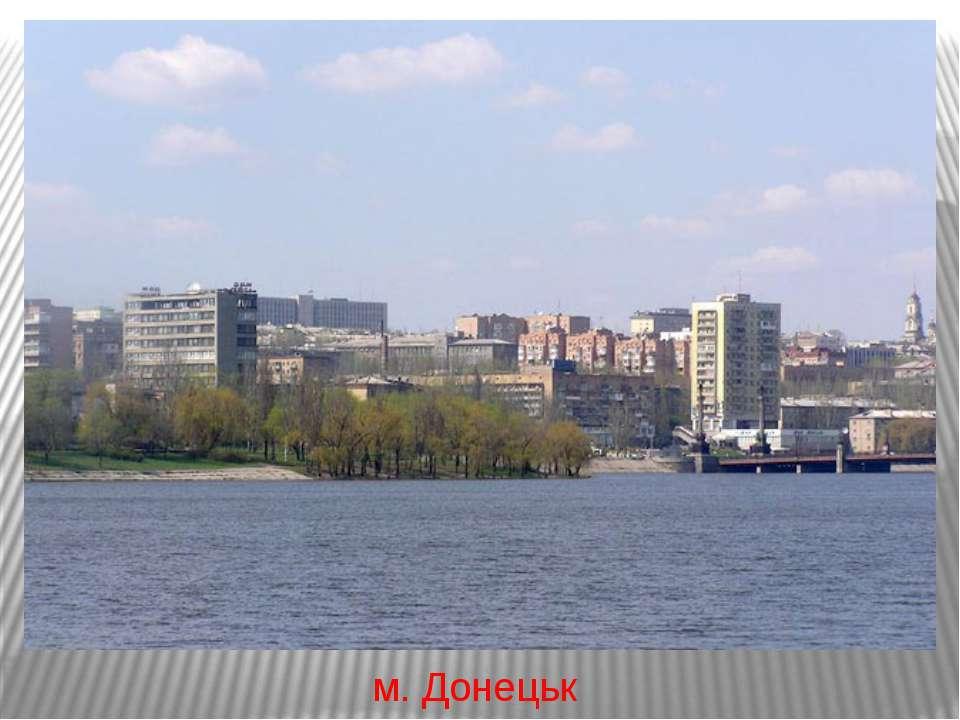 м. Донецьк
