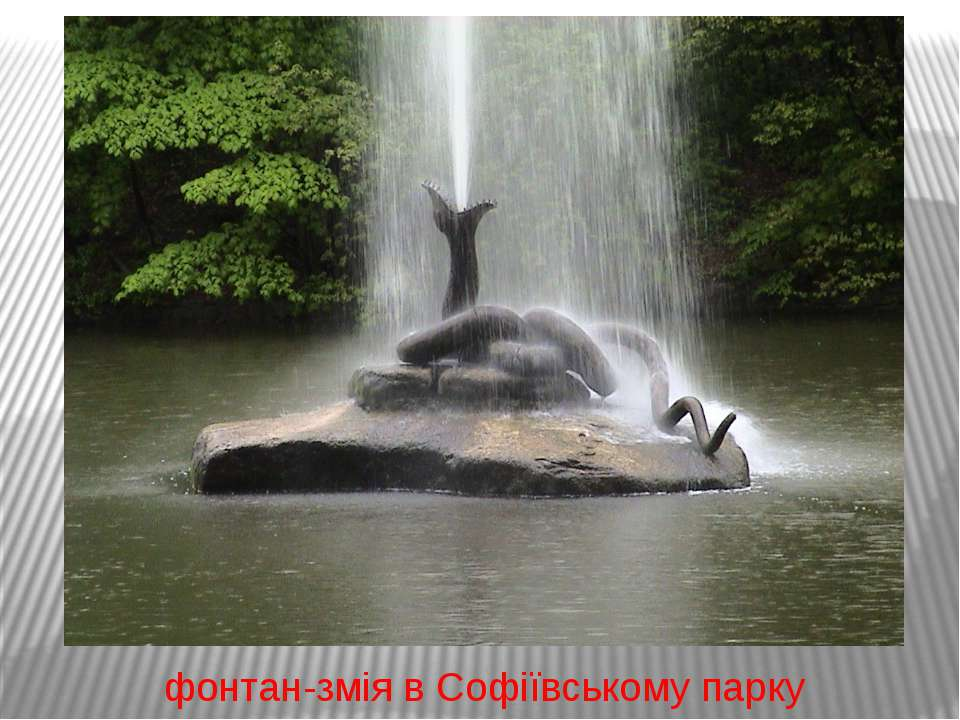 фонтан-змія в Софіївському парку