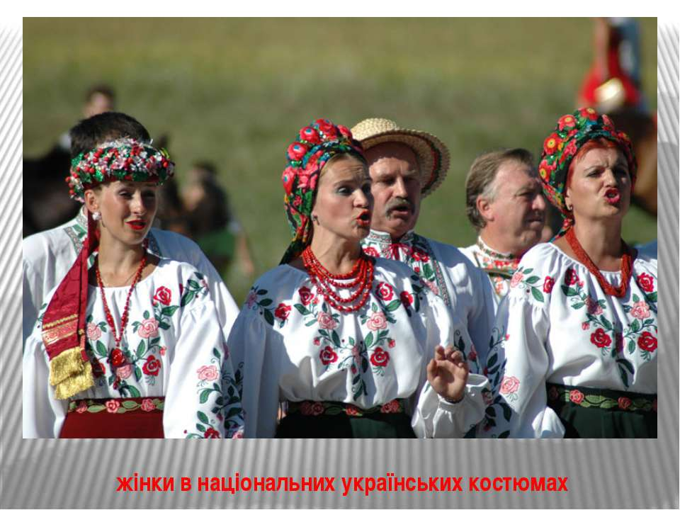 жінки в національних українських костюмах