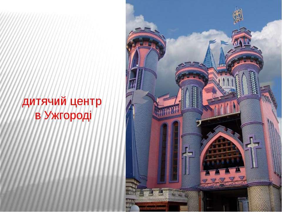 дитячий центр в Ужгороді