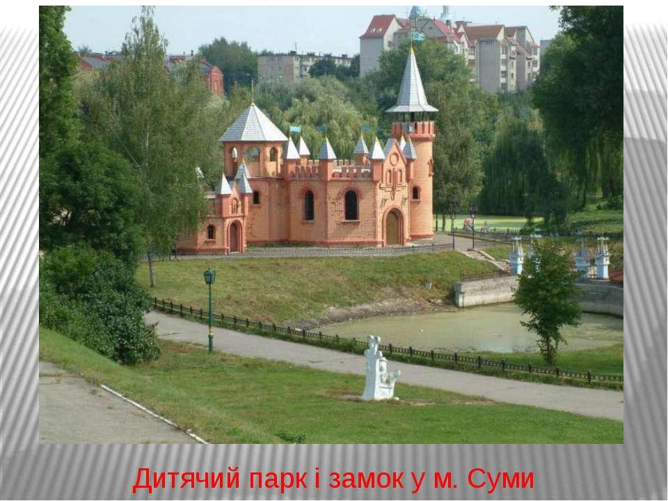 Дитячий парк і замок у м. Суми