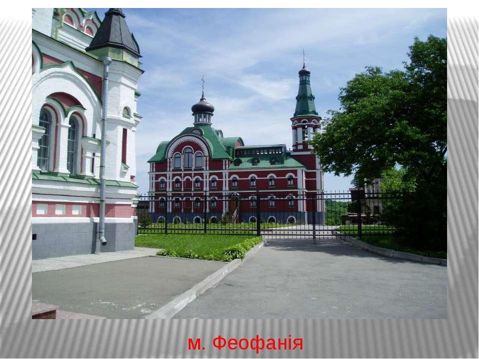 м. Феофанія