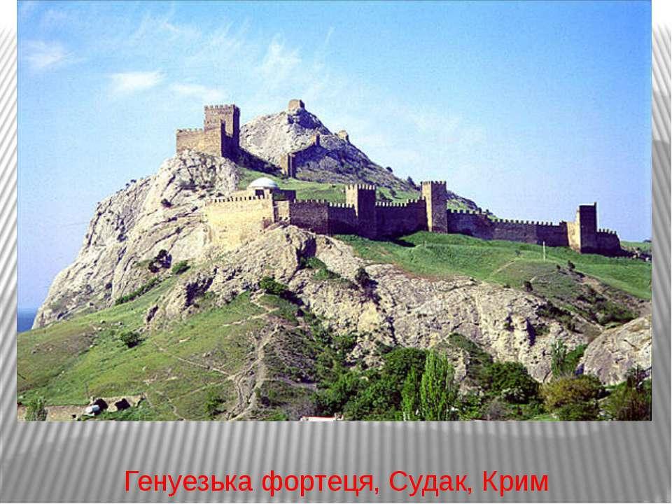 Генуезька фортеця, Судак, Крим