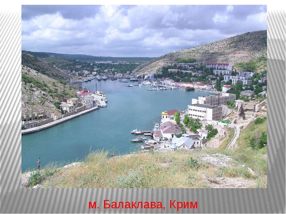 м. Балаклава, Крим