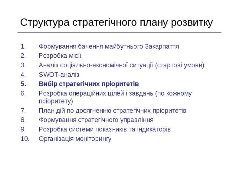 Структура стратегічного плану розвитку Формування бачення майбутнього Закарпа...